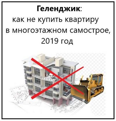 Геленджик как не купить квартиру в многоэтажном самострое, 2019 год