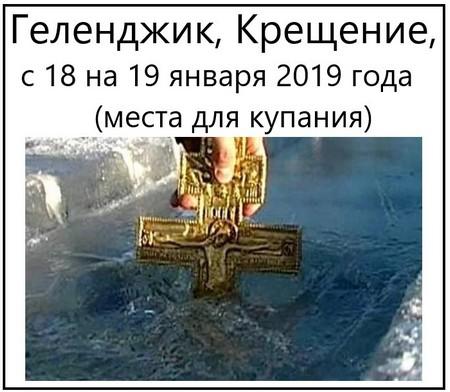 Геленджик крещенские купания