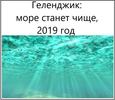 Геленджик море станет чище, 2019 год