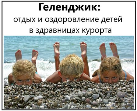 Геленджик отдых и оздоровление детей в здравницах курорта