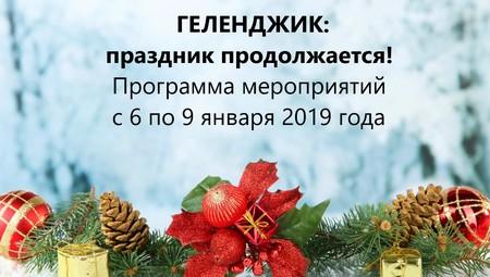 Геленджик праздник продолжается! Программа мероприятий с 6 по 9 января 2019 года