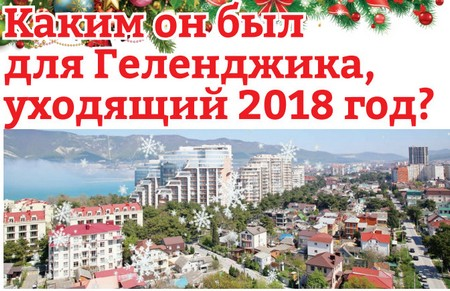 Геленджик 2018