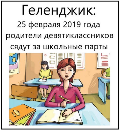 Геленджик 25 февраля 2019 года родители девятиклассников сядут за школьные парты