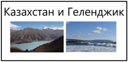 Казахстан и Геленджик