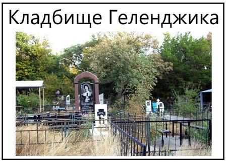 Кладбище Геленджика