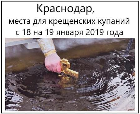 Краснодар, места для крещенских купаний с 18 на 19 января 2019 года
