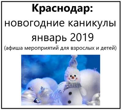Краснодар новогодние каникулы январь 2019 афиша мероприятий для взрослых и детей
