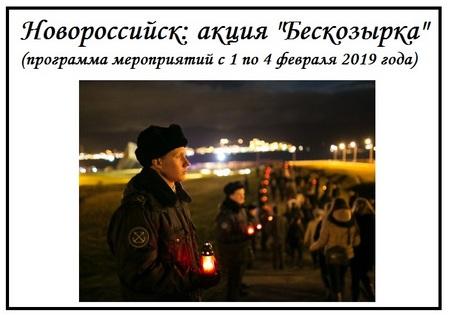 Новороссийск бескозырка