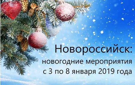 Новороссийск новогодние мероприятия с 3 по 8 января 2019 года