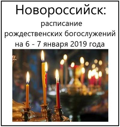 Новороссийск расписание рождественских богослужений на 6 - 7 января 2019 года