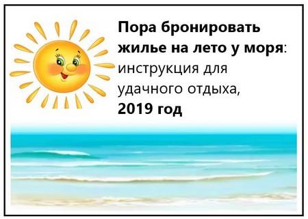Пора бронировать жилье на лето у моря инструкция для удачного отдыха, 2019 год