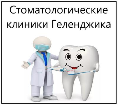 Стоматологические клиники Геленджика