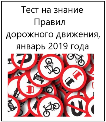 Тест на знание Правил дорожного движения, январь 2019 года