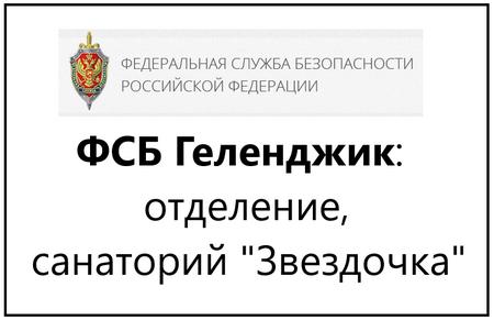 ФСБ Геленджик отделение, санаторий Звездочка