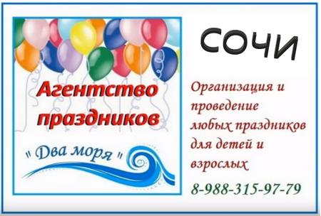 Агентство праздников в Сочи