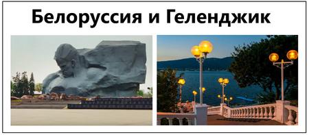 Белоруссия и Геленджик