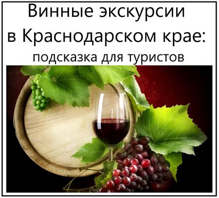 Винные экскурсии в Краснодарском крае подсказка для туристов