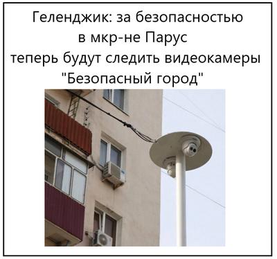 Геленджик за безопасностью в мкр-не Парус теперь будут следить видеокамеры Безопасный город