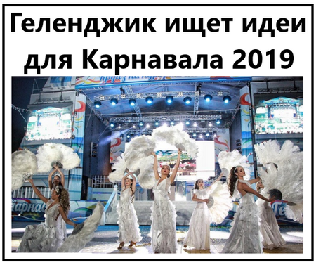 Геленджик ищет идеи для Карнавала 2019