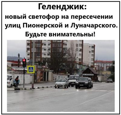 Геленджик новый светофор на пересечении улиц Пионерской и Луначарского. Будьте внимательны!