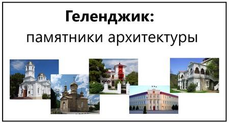 Геленджик памятники архитектуры