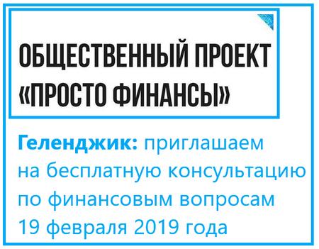 Геленджик приглашаем на бесплатную консультацию по финансовым вопросам 19 февраля 2019 года