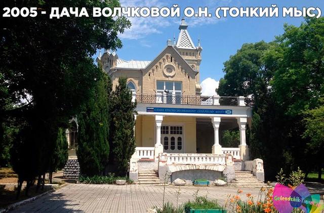 Дача Волчковой 2005 год
