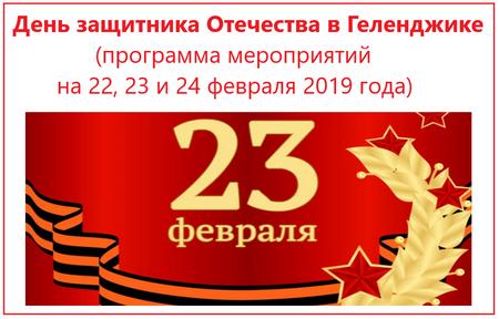 День защитника Отечества в Геленджике (программа мероприятий на 22, 23 и 24 февраля 2019 года)