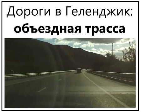 Дороги в Геленджик объездная трасса