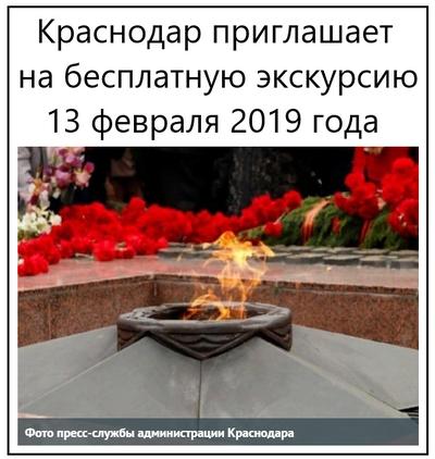 Краснодар приглашает на бесплатную экскурсию 13 февраля 2019 года