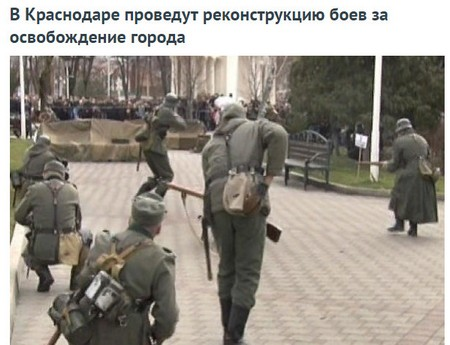 Краснодар - реконструкция боев