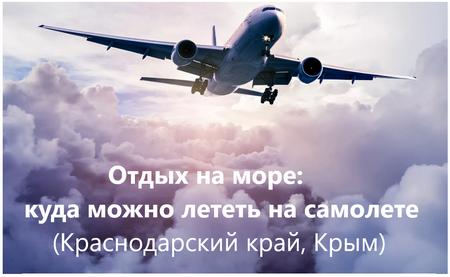 Отдых на море куда можно лететь на самолете