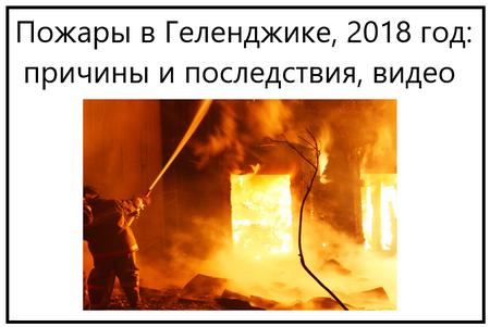 Пожары в Геленджике, 2018 год причины и последствия, видео