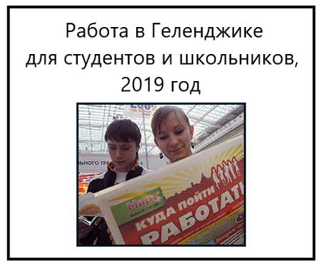 Работа в Геленджике для студентов и школьников, 2019 год