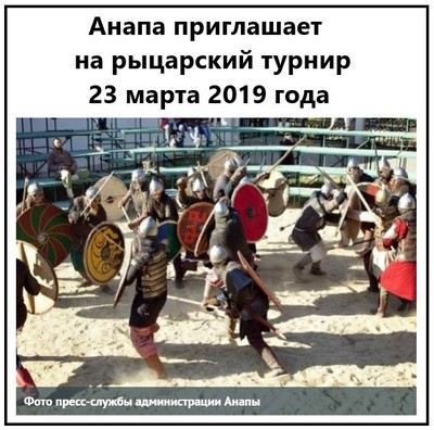 Анапа приглашает на рыцарский турнир 23 марта 2019 года