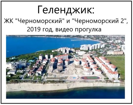 Геленджик ЖК Черноморский и Черноморский 2, 2019 год, видео прогулка