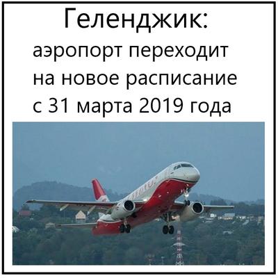 Геленджик аэропорт переходит на новое расписание с 31 марта 2019 года