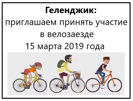 Геленджик приглашаем принять участие в велозаезде 15 марта 2019 года