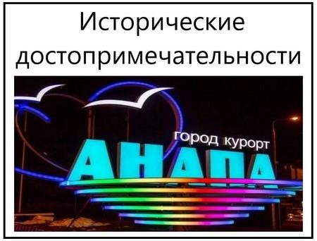 Исторические достопримечательности Анапы