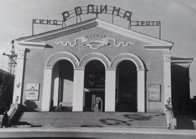 Кинотеатр Родина 1
