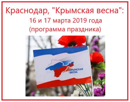 Краснодар Крымская весна 16 и 17 марта 2019 года (программа праздника)