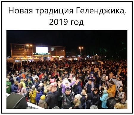 Новая традиция Геленджика, 2019 год