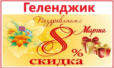 Скидки Геленджик