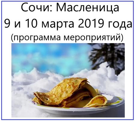 Сочи Масленица 9 и 10 марта 2019 года программа мероприятий