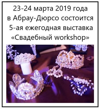 23-24 марта 2019 года в Абрау-Дюрсо состоится 5-ая ежегодная выставка Свадебный workshop