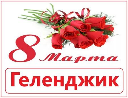 8 марта Геленджик