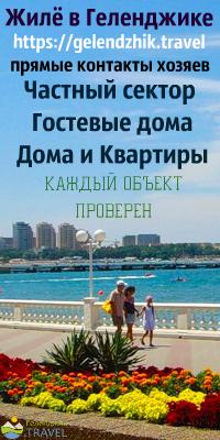gelendzhik.travel-2