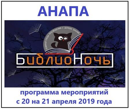 Анапа Библионочь 2019