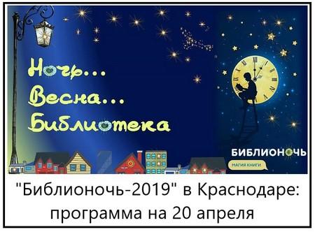 Библионочь-2019 в Краснодаре программа на 20 апреля