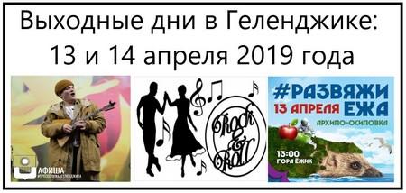 Выходные дни в Геленджике 13 и 14 апреля 2019 года